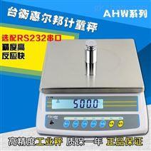 可设定数值带报警灯的重量报警电子秤