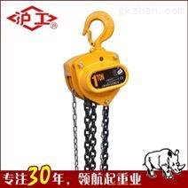 2吨3米HSZ-CD日式手拉葫芦的价格上海沪工牌