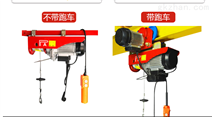 220V家用电压可用微型电动葫芦0.2T-1T沪工