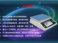 ZF-A7带记忆储存功能可以分析数据的电子秤