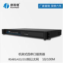 4串口联网服务器
