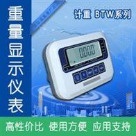 BTW电子地磅称重仪表显示器厂家直销价格