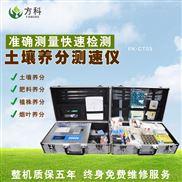 方科FK-CT03土壤微量元素检测仪