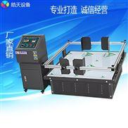 HT-100NM-模拟运输振动台 老版子厂家