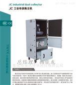 工業集塵器