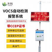 TVOC在线监测仪