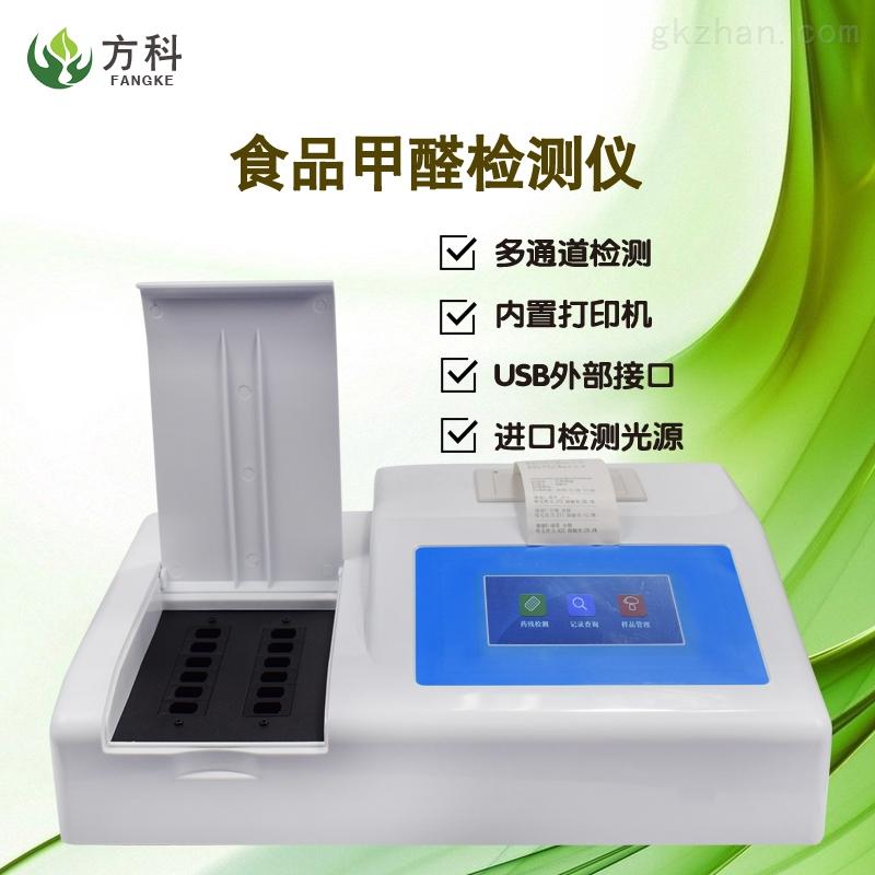 甲醛快速检测仪FK-Q12食品安全速测仪