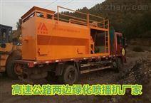 浙江福建坡面处理绿化方案喷播机全国直供