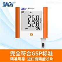 精创温度记录仪gsp-8大屏实验室仓库药店