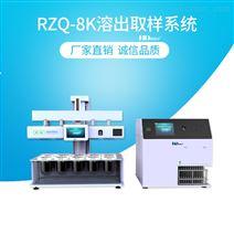 海益达RZQ-8K/RZQ-12K溶出取样收集系统