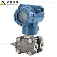 AL-3851-防爆电容式差压变送器厂家