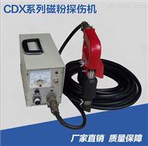 CDX磁粉探伤仪