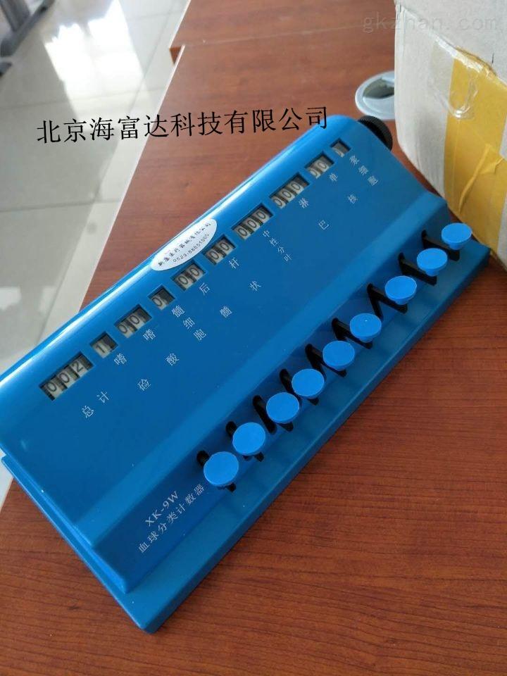 血细胞计数器 型号:XK866-XK06-9W