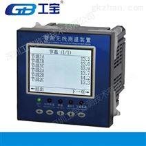 广东工宝CWS-34L-R无线测温监测