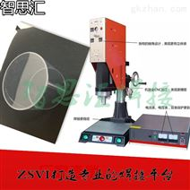 PVC/PET透明圓筒底超聲波焊接機
