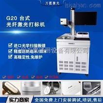 10W光纤激光打标机|金属激光镭射机台式(万霆厂家批发)