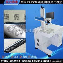 20W MOPA光纤激光打标机|金属激光镭射机(万霆厂家批发)