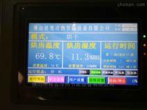 木材高温热泵烘干房/霸王花烘干机/三七烘房