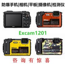防爆相机Excam1201/ZHS1680