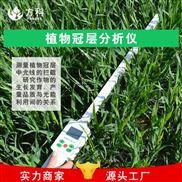植物冠层测量仪