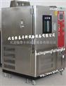 北京高低温试验箱/芜湖高低温试验箱
