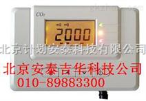 二氧化碳气体检测仪AT-CO2-SD