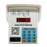 单路IC卡智能充电插座充电站小区用家用
