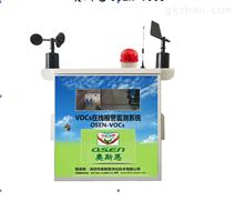 杭州市工业区VOCs气体在线监测带预警系统