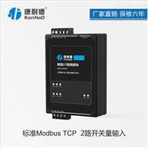 康耐德 网络型IO模块C2000-A1-SDX2000-AX3
