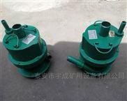 FQW20-90/K矿用风动潜水泵生产厂家