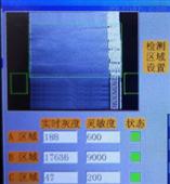 BR1200 智能視覺水松紙檢測系統裝置