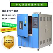 SMC-408PF-现货可靠性恒温恒湿试验箱