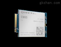 移远4G模组LTE EM05
