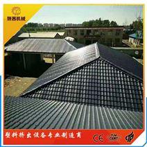 云南平改坡屋面樹脂瓦設備生產線