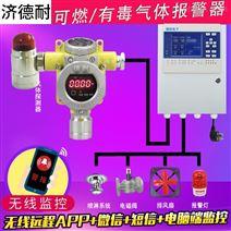 二氧化氮泄漏报警器,智能监控
