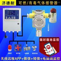 化工厂厂房柴油气体报警器,云物联监测