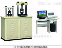 微机控制电子抗压抗折试验机