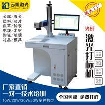 20W光纤激光打标机雕刻机五金喷码机镭射机