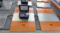 60吨便携式电子汽车衡 60t便捷携轴重仪