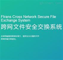Ftrans跨網文件安全交換系統