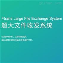 Ftrans超大文件收发系统