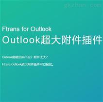 Ftrans Outlook超大附件插件