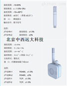 温湿度传感器 型号:MW88-JT121R-2