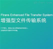 Ftrans增強型文件傳輸系統