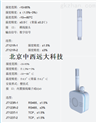 温湿度传感器 型号:MW88-JT123T-2