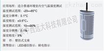 无线温湿度传感器 型号:MW88-JTR08ZI