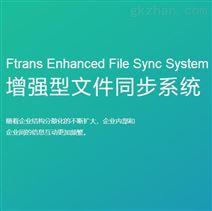 Ftrans增强型文件同步系统