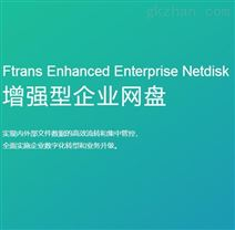 Ftrans增強型企業網盤