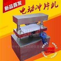 防水卷材電動沖片機