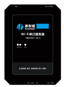 康耐德串口 Wi-Fi 設備聯網服務器